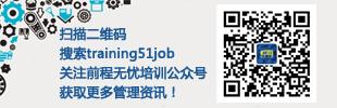 扫描二维码搜索training51job